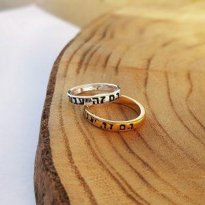 טבעת גם זה יעבור